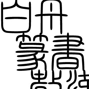 白舟書体教育漢字版