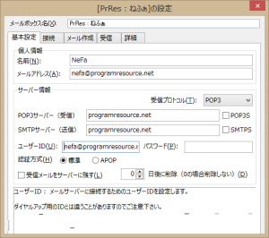 mail config