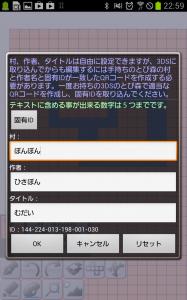 Screenshot_2013-06-10-22-59-30