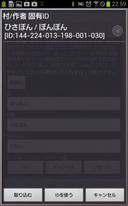Screenshot_2013-06-10-22-59-43