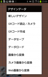 Screenshot_2013-06-10-23-00-43