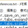 Arduino IDEで自動整形する / タブ幅を変更する / タブをタブとして表示する